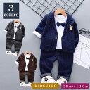 子供 フォーマル スーツ 男の子 子供服 フォーマル 男の子 フォーマル 七五三 男の子 スーツ 子供 キッズ フォーマル …