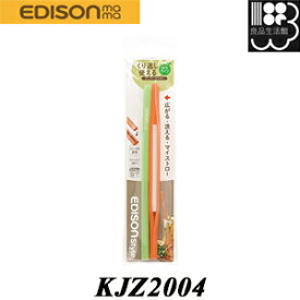KJZ2004 ジッパーストロー グリーン&オレンジ くり返し使える・開いて洗える エコ ゆうパケット対応【コンビニ受取対応商品】