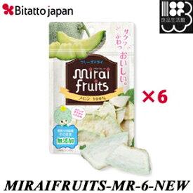 ミライフルーツ メロン6個セット 完全無添加 フリーズドライ ビタミンC 食物繊維 miraifruit 未来果実 ドライフルーツ コンビニ受取対応商品