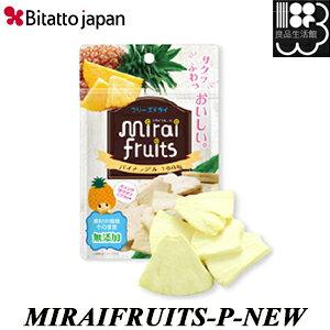 ミライフルーツ パイナップル 完全無添加 フリーズドライ ビタミンC 食物繊維 miraifruit 未来果実 ドライフルーツ コンビニ受取対応商品 ゆうパケット発送