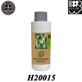 H20015 空気洗浄機専用アロマソリューション ローズマリー 天然 コンビニ受取対応
