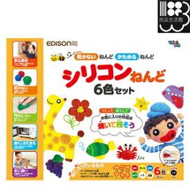 シリコンねんど 6色+1 EDISON【コンビニ受取対応商品】