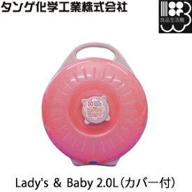 立つ湯たんぽ レディース&ベビー 2.0L カバー付 ピンク Lady's & Baby タンゲ化学工業株式会社【コンビニ受取対応商品】