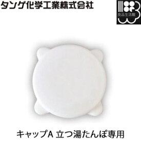 立つ湯たんぽ専用キャップ(白)タンゲ化学工業株式会社【コンビニ受取対応商品】