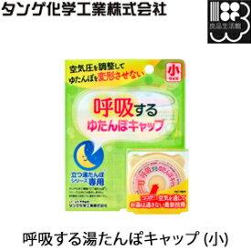 呼吸する湯たんぽキャップ (小) タンゲ化学工業株式会社【コンビニ受取対応商品】