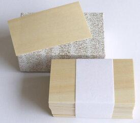 木製文具 木の名刺名刺台紙 ひのき