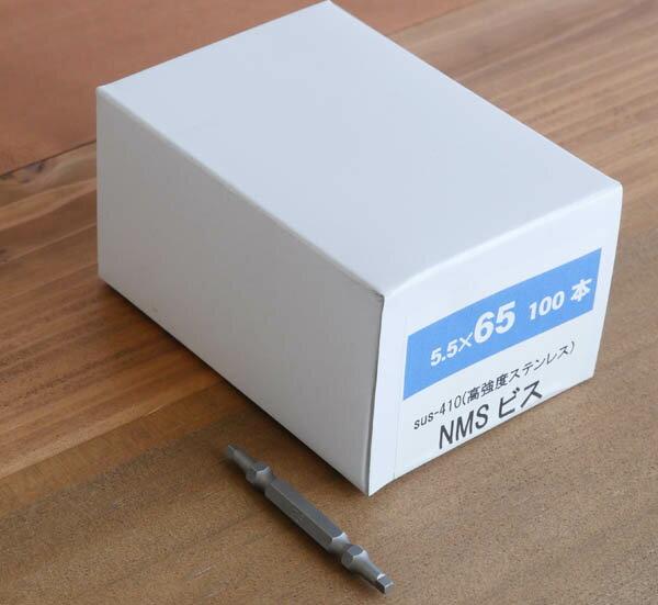 〔ソフトウッド・ハードウッド対応〕 NMS高強度ステンレスビス【65mm】100本入(ビット付)日本製