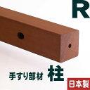 【ウッドデッキ用】【レッドシダー】【日本製】手摺部材(柱)700用