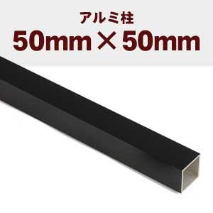 目隠しフェンス アルミ 日本製アルミ柱 50×50mm 高さ1000mm用(全長1250mm)返品・交換不可商品です。