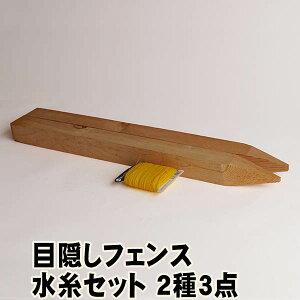 【目隠しフェンス】水糸セット 2種3点セット