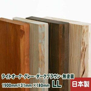 国産杉KD耳付き板・塗装/無塗装 LLサイズ長さ1900ミリ (16枚1セット・送料別途お見積商品)杉木材 板材 住宅リフォーム用材 天然素材 家具 インテリア アンティーク