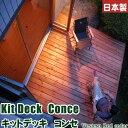 【ウッドデッキ】【レッドシダー】【日本製】キットデッキコンセ 2775-2790 床板:縦張