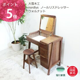 ドレッサー 木製 ノールリス ドレッサー ウォルナット 大雪木工 旭川家具 日本製家具