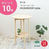 スツール木製マッシュルームテーブルMUSHROOMtable匠工芸旭川家具日本製家具