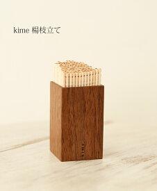 楊枝立て 木製 【 kime 楊枝立て 】 kime ( きめ ) 旭川クラフト