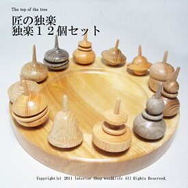 独楽 木製【匠の独楽 12個セット】北海道 旭川市 木工芸笹原のこま