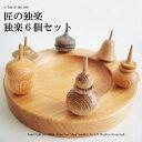 独楽 木製 【匠の 独楽 6個セット】北海道 旭川市 木工芸笹原の こま