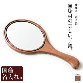 手鏡 木製 名入れ 送料無料 ハンドミラー 木製 メイクミラー ササキ工芸 旭川 クラフト