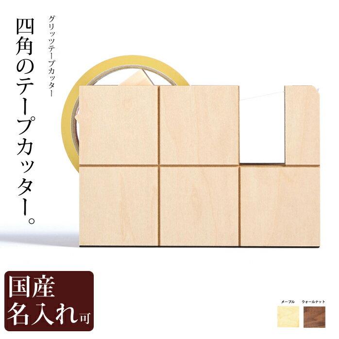 テープカッター 木製 名入れ グリッツ テープカッター ササキ工芸 旭川 クラフト