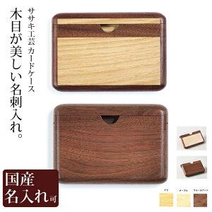 名刺入れ カードケース 木製 送料無料 名入れ 木製 カードケース ササキ工芸 旭川 クラフト
