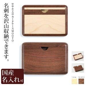 名刺入れ カードケース 木製 送料無料 名入れ たくさん入る 木製 カードケース MOTTO 木製 カードケース の増量型です。 ササキ工芸 旭川 クラフト