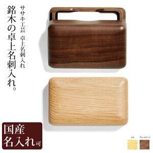 名刺入れ カードケース 木製 名入れ 木製 卓上 名刺入れ ササキ工芸 旭川 クラフト