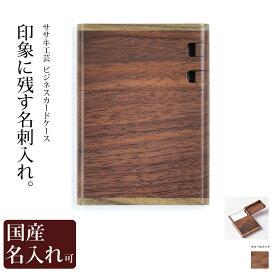 名刺入れ カードケース 送料無料 名入れ 木製 ビジネスカードケース ササキ工芸 旭川 クラフト