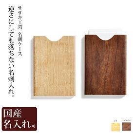 名刺入れ カードケース 木製 送料無料 名入れ 木製 名刺ケース ササキ工芸 旭川 クラフト