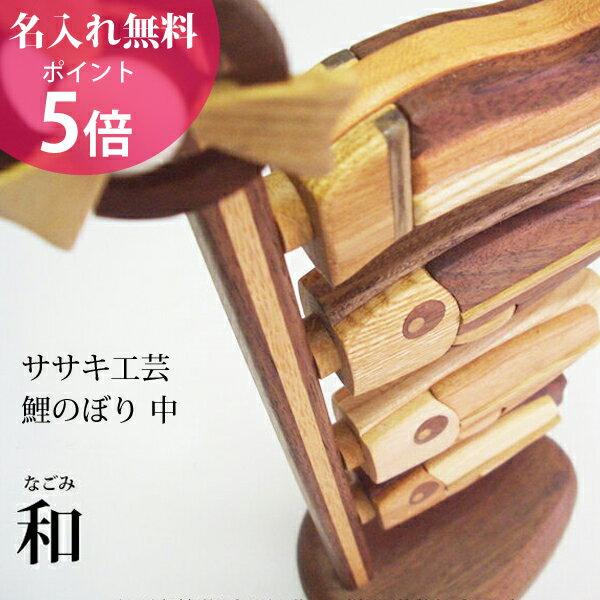 名入れ無料! こいのぼり 木製 卓上 鯉のぼり 中 和 木 の 卓上こいのぼり です。 ササキ工芸 旭川 クラフト