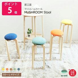 スツール 木製 マッシュルームスツール MUSHROOM Stool 匠工芸 旭川家具 日本製家具