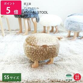 アニマルスツール SSサイズ バンビ アニマルスツール ANIMAL STOOL 匠工芸 旭川家具 日本製家具