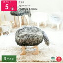 アニマルスツール Sサイズ アニマルスツール ANIMAL STOOL 匠工芸 旭川家具 日本製家具