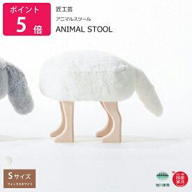 アニマルスツール Sサイズ フォックスホワイト アニマルスツール ANIMAL STOOL 匠工芸 旭川家具 日本製家具