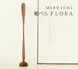 靴べら 木製 【 靴べら FLORA(フローラ) 】 MARUICHI (マルイチ) 旭川クラフト