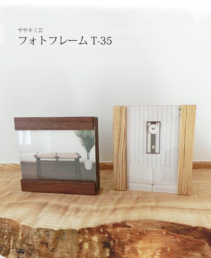 フォトフレーム 木製 【 フォトフレーム T35 】 ササキ工芸 旭川 クラフト