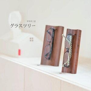メガネ置き 眼鏡スタンド 木製 木製 グラスツリー  ナロー ササキ工芸 旭川 クラフト