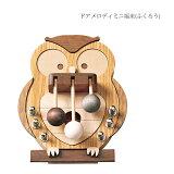 ドアベルふくろう木製【ドアメロディミニ福来(ふくろう)】ドアを開ける度メロディを奏でます。ササキ工芸旭川クラフト