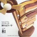 鯉のぼり 卓上 木製 【 木製 卓上 鯉のぼり 中 和 】 木 の 卓上こいのぼり です。 ササキ工芸 旭川 クラフト