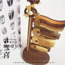 鯉のぼり 卓上 木製 【 木製 卓上 鯉のぼり 小 喜 】 木 の 卓上こいのぼり です。 ササキ工芸 旭川 クラフト