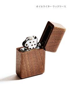 オイルライター 木製 【 木製 オイルライター ウッドケース 】 ササキ工芸 旭川 クラフト