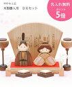 雛人形 木製 コンパクト おしゃれ 名入れ無料! 雛人形 お雛様 木製 ひな人形 DXセット 木 の お雛様 です。 ササキ…
