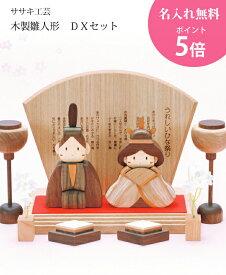 雛人形 木製 コンパクト おしゃれ 名入れ無料! 雛人形 お雛様 木製 ひな人形 DXセット 木 の お雛様 です。 ササキ工芸 旭川 クラフト