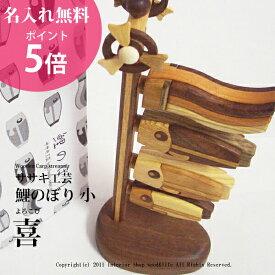 名入れ無料! こいのぼり 木製 卓上 鯉のぼり 小 喜 木 の 卓上こいのぼり です。 ササキ工芸 旭川 クラフト