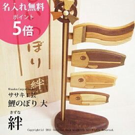 名入れ無料! こいのぼり 木製 卓上 鯉のぼり 大 絆 木 の 卓上こいのぼり です。 ササキ工芸 旭川 クラフト