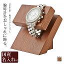 腕時計スタンド 腕時計かけ 台 2本掛け 木製 SASAHARA 腕時計スタンド (ダブル) 北海道旭川 ウォッチスタンド 時計置…