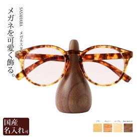 メガネスタンド 北海道旭川 SASAHARA メガネスタンド おしゃれ な 木製 メガネスタンド メガネ置き 日本製