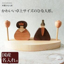 雛人形 木製【 SASAHARA 木製 ひな人形 】ひな人形 卓上 木製 送料無料 名入れ 旭川クラフト