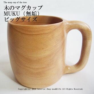 머그 컵 빅 목제 홋카이도 아사히카와 목공예 사사하라의 목제 머그 컵입니다