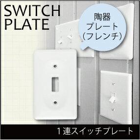 アメリカンスイッチプレート フレンチ 陶器セラミック製: 1連スイッチプレート単品 ホワイト シングル