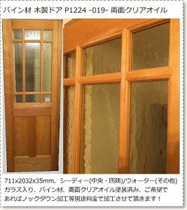 【 アウトレット 019 -P1224- 】 木製ドア 木製室内ドア パイン材 711x2032x35mm シーディー/ウォーターガラス入り 塗装済み 両面クリアオイル